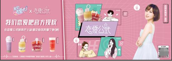 火爆综艺IP跨界,百万网红打卡的恋爱公式盲盒奶茶狂热来袭