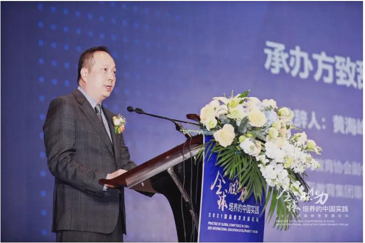 中黄董事长黄海峰在全球胜任力论坛开幕式致辞