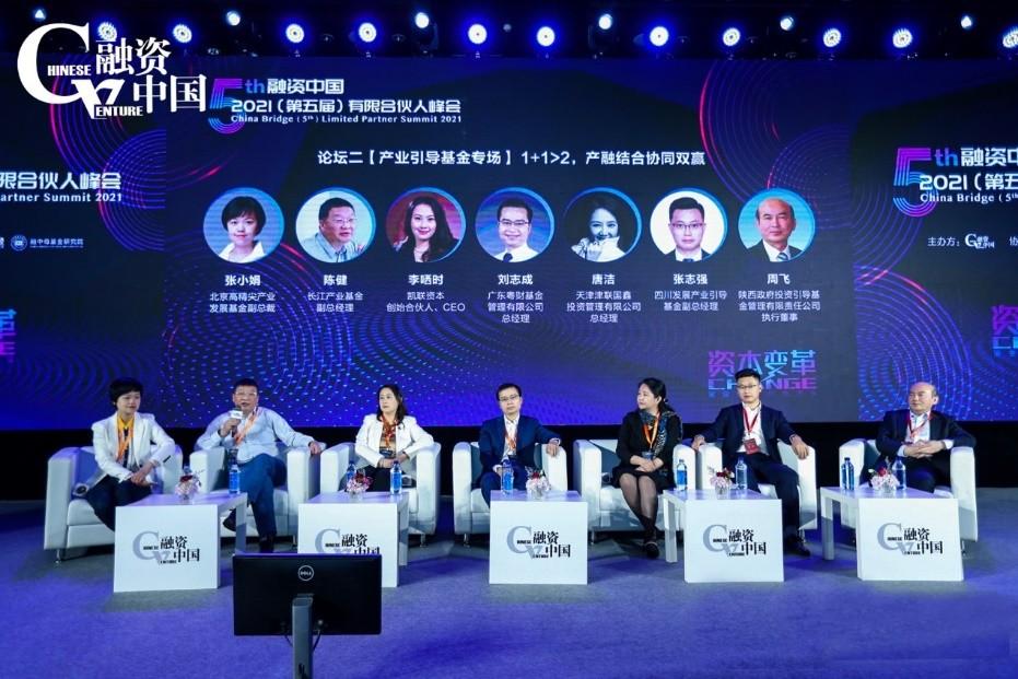 凯联资本李哂时受邀参加融资中国第五届有限合伙人峰会