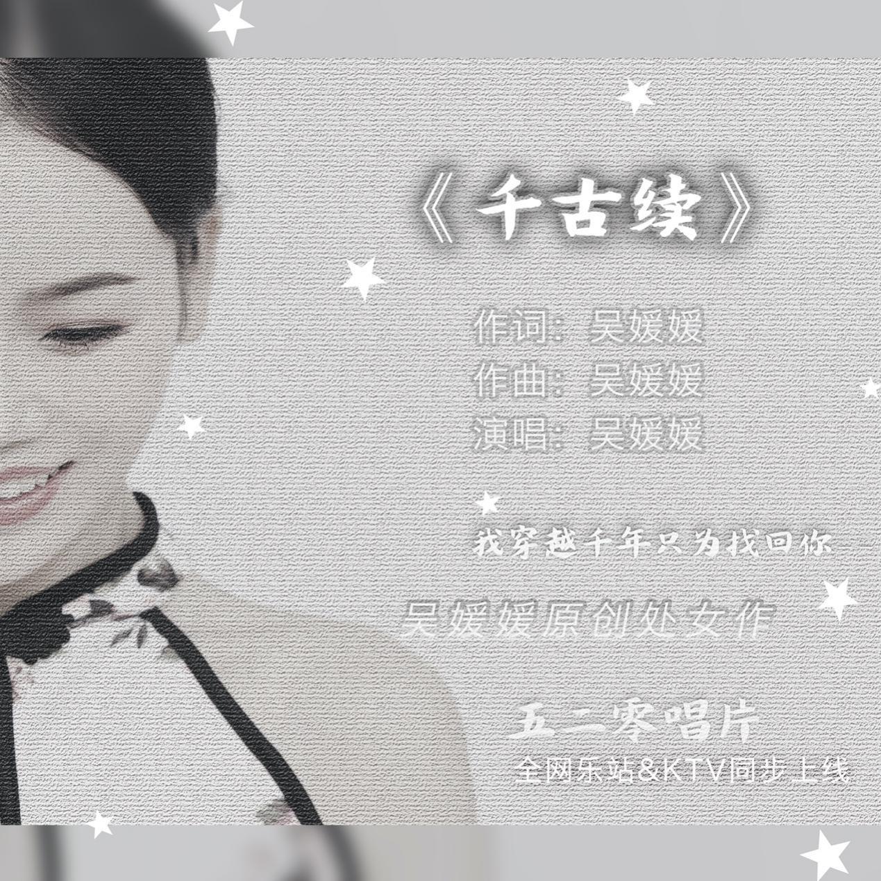 从灰姑娘到直播创业女神,吴媛媛经历了怎样的蜕变?