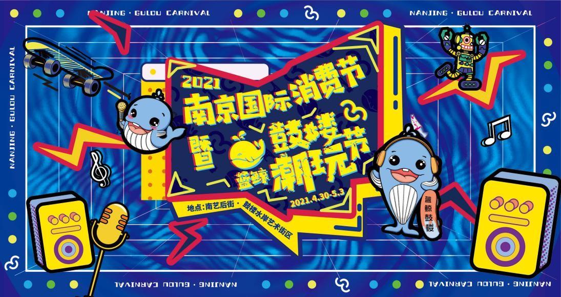 """京潮玩节和GoalBlue为蓝一起做低碳潮人"""""""