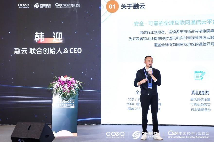 融云亮相 CDEC2021 上海站 全场景通信能力赋能企业数字升级-产业互联网