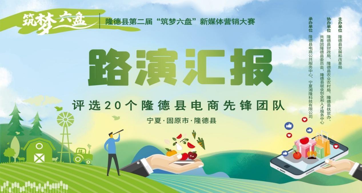"""隆德县第二届""""筑梦六盘""""新媒体营销大赛 路演汇报成功举行"""""""