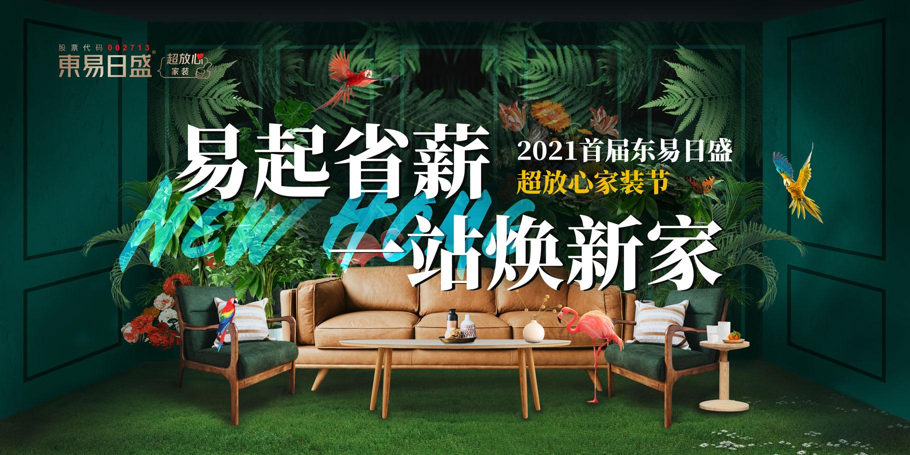 东易日盛超放心家装节开启,积极响应双品网购节-产业互联网