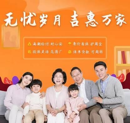 """人保寿险吉惠万家两全保险,助力第三支柱养老保险建设 选择吉惠万家,实现""""老有所养"""""""