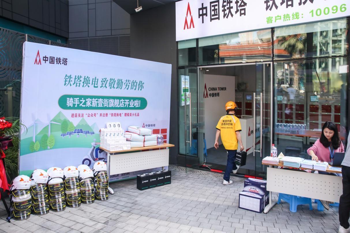 铁塔换电重庆主城建旗舰店 无限续航驱动美好生活-产业互联网