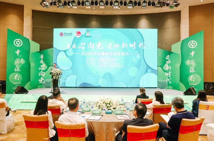 中银青企聚合力 同频共振促发展-2021中山青年企业家峰会成功举行