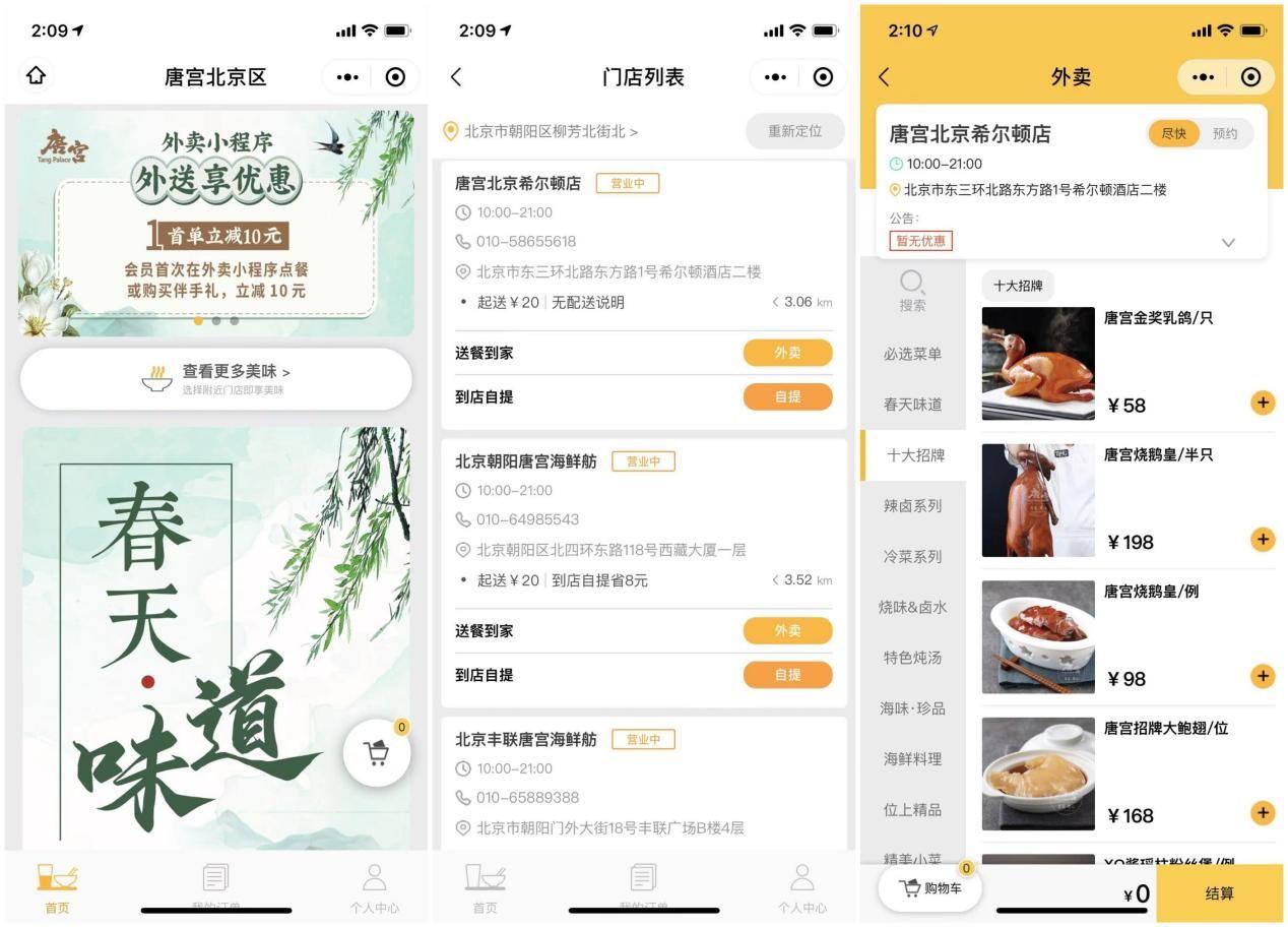 爆红三十年,精品粤菜唐宫有何经营秘诀?-产业互联网