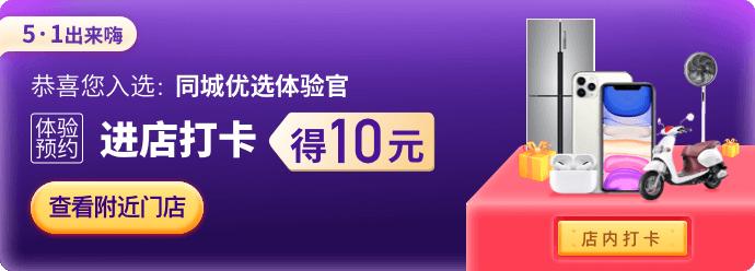 """捷信征集""""同城优选体验官"""" """"捷粉儿""""新玩法迅速占领线上新战场"""