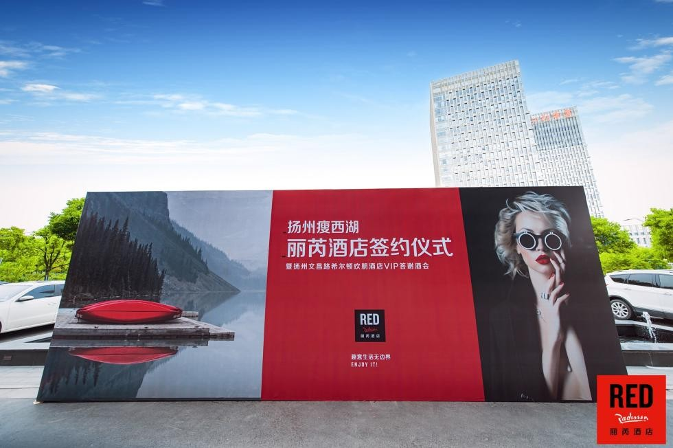 """烟花三月,扬州瘦西湖丽芮酒店签约仪式 """"红动""""绽放"""