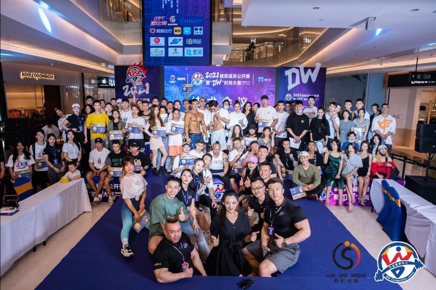 """展现力与美,2021健美健身公开赛暨""""DW""""时尚大赛成功举办"""