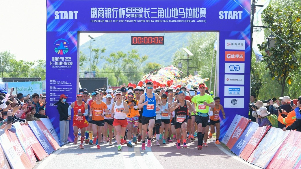 """""""徽商银行杯""""2021安徽和县长三角山地马拉松赛圆满收官"""