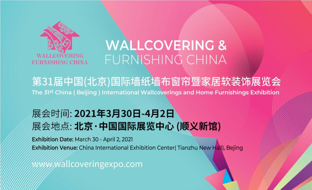 热烈庆祝迪雅罗兰·国际品牌墙布第31届中国(北京)国际墙纸墙布展会圆满结束