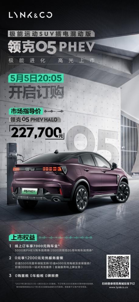 更燃更来电,醒神好物领克05 PHEV正式上市,售价22.77万元