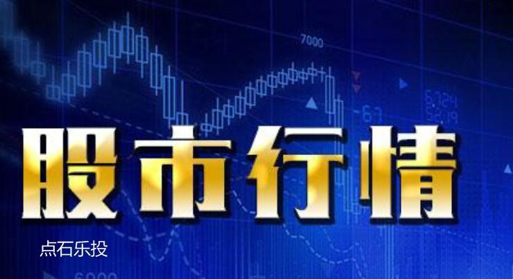 点石乐投:股市行情如何分析?