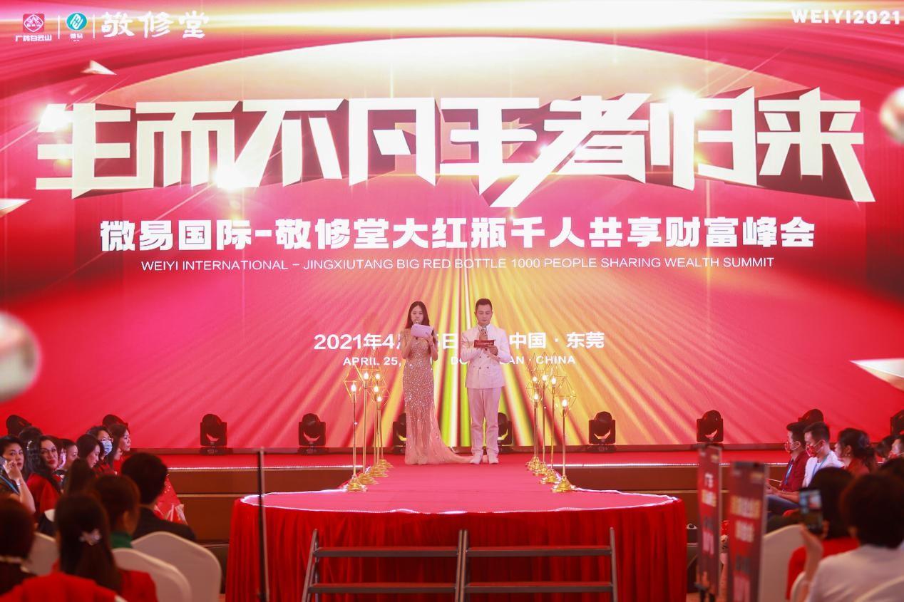 微易国际—敬修堂大红瓶千人共享财富峰会在莞成功召开