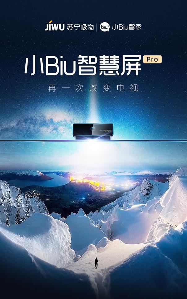 超大尺寸成主流趋势,苏宁小Biu智慧屏将布局75吋+超大屏产品