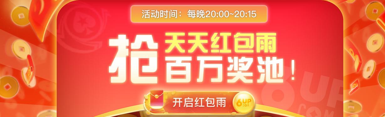 6UP官方每日密码赛发红包 诚邀全网扑克迷参加