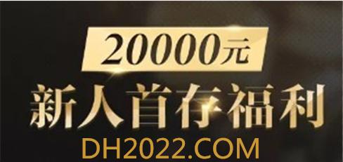 新人直领20000元奖励金 尊龙官方会员有福利