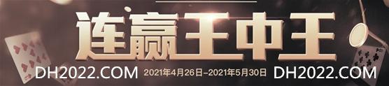 第14季连赢王中王开启 凯时官方冠军奖励18万