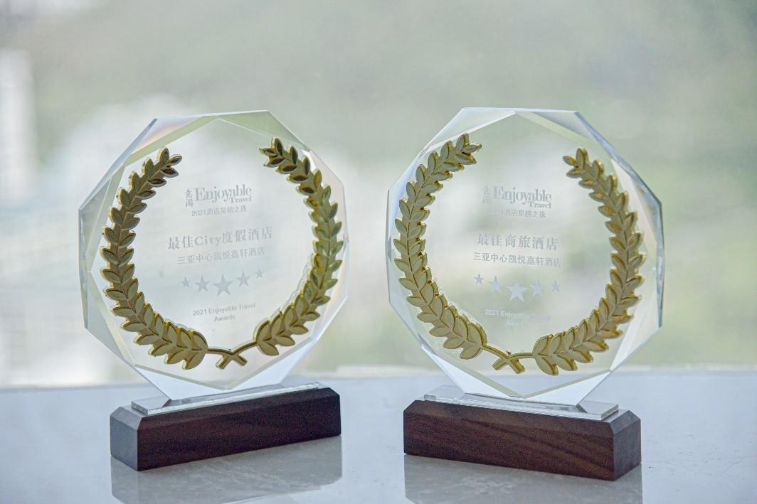三亚中心凯悦嘉轩酒店斩获2021年度酒店星榜之选双项殊荣