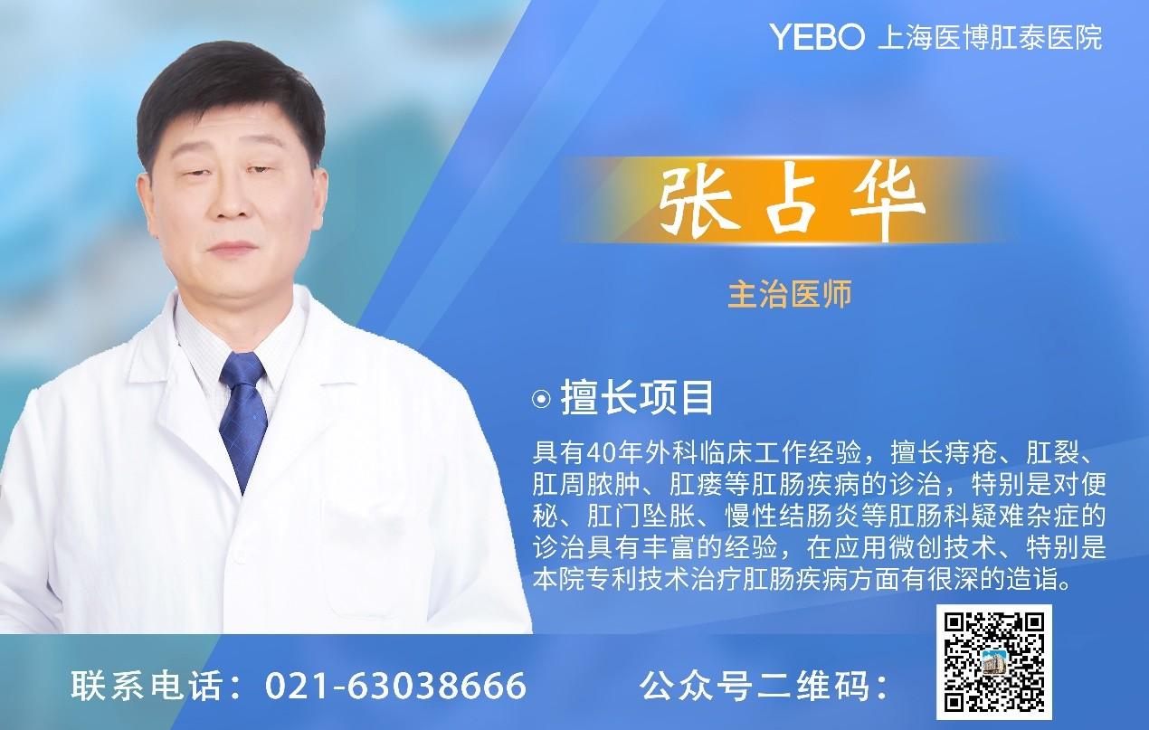 上海医博肛泰医院专利技术辅助检查和治疗肛肠疾病,为您肛肠健康保价护航