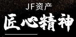 JF资产—工匠精神是通往成功的捷径