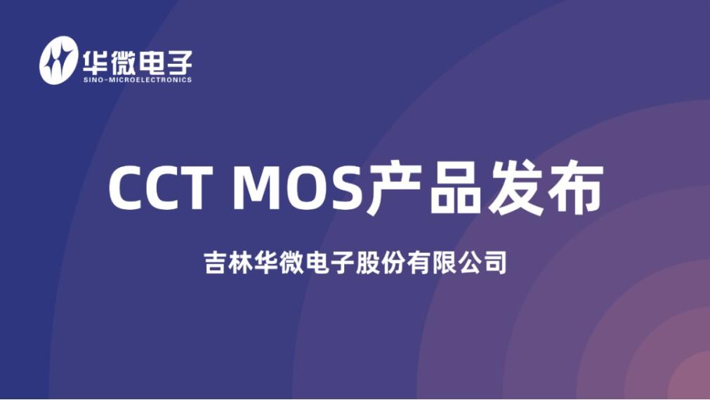 推动半导体Pt国际,华微电子CCT MOS产品发布