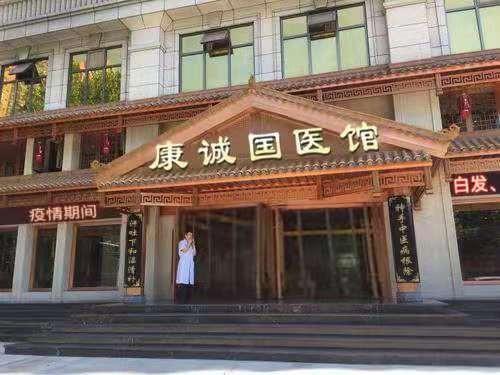 康诚国医馆:大医践行者
