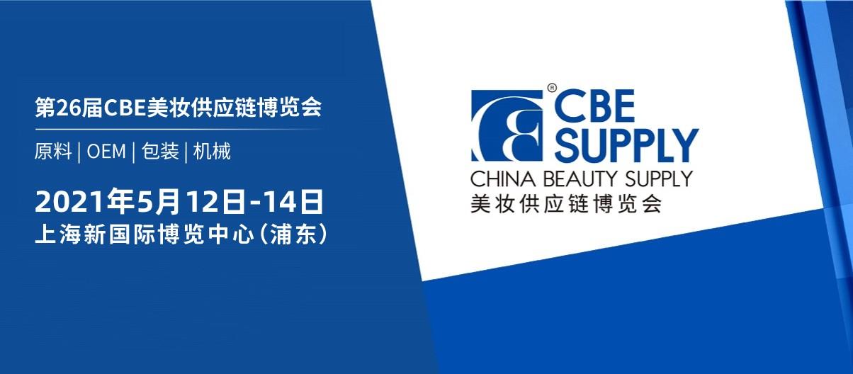 第26届CBE中国美容博览会即将启幕,和力泰科技邀您共赴行业盛会