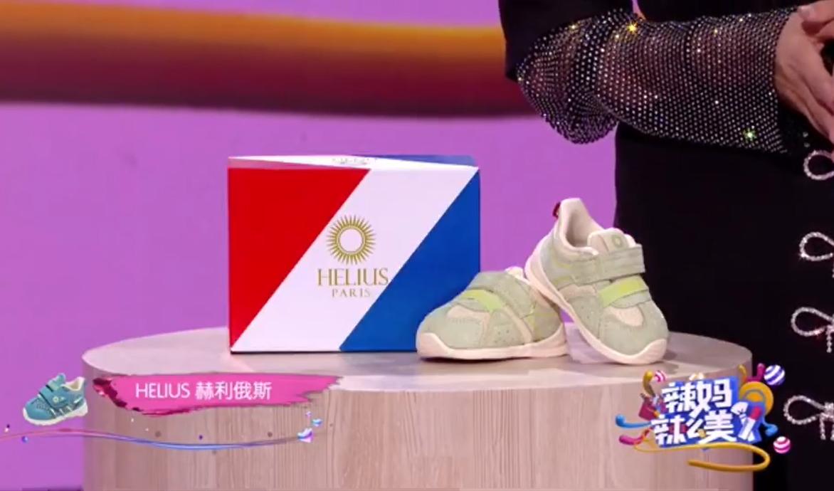 赫利俄斯HELIUS携赫护系列登录《辣妈辣么美》,展现机能鞋领域新科技
