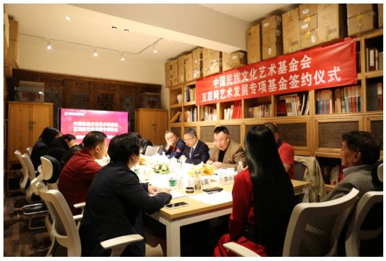 中国民族文化艺术基金会互联网艺术发展专项基金在京启动