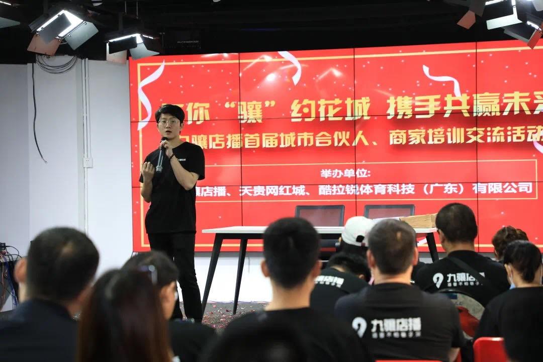 九骧店播首届城市合伙人会议在广州举行