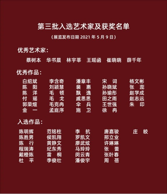 2021-05-09_线上展厅丨艺术荐・第二届当代艺术交流展(第三批)419.png