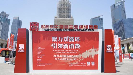江海流苏,红豆生辉 ——红豆男装携全新形象亮相2021中国品牌日