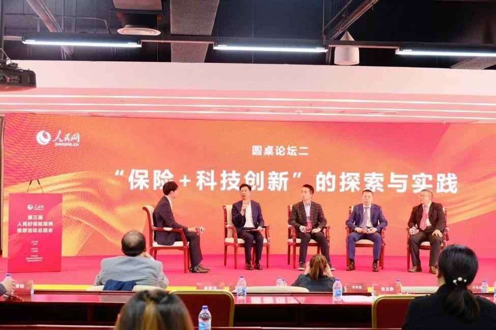 """第三届""""人民好保险""""案例推荐总结会在京举行,华安保险案例入选""""扶贫之星"""""""