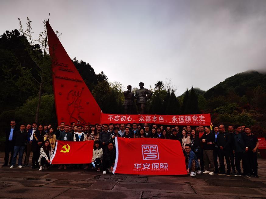华安保险江苏分公司开展红色教育活动