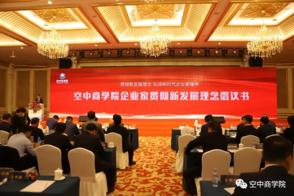 """空中商学院150位民营企业家首发""""贯彻高质量发展""""倡议书"""