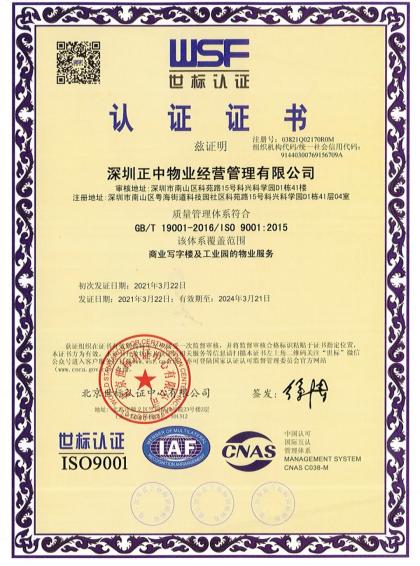 正中企业服务通过质量、环境、职业健康安全ISO国际标准认证!