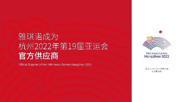 """重磅!雅琪诺牵手2022年杭州亚运会,""""立面软装""""尽显亚运品质(图2)"""