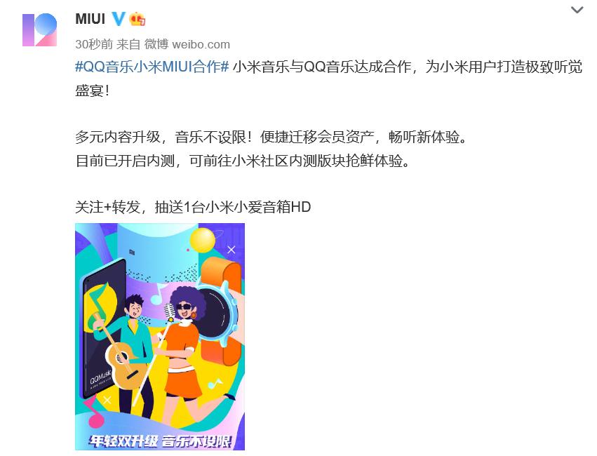 小米音乐/QQ音乐强强联合 共同为年轻用户打造听觉盛宴