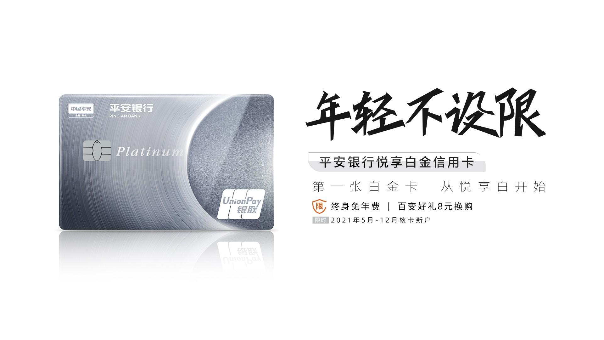 平安银行悦享白金信用卡新升级 百变8元换购让年轻生活不设限