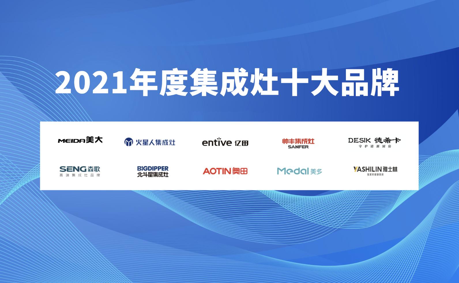 2021年度集成灶十大品牌榜单荣耀揭晓!