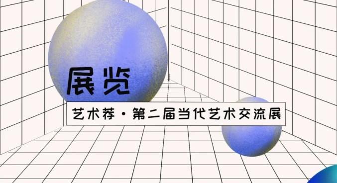 2021-05-11_线上展厅丨艺术荐・第二届当代艺术交流展(第四批)416.png