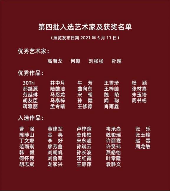 2021-05-11_线上展厅丨艺术荐・第二届当代艺术交流展(第四批)419.png