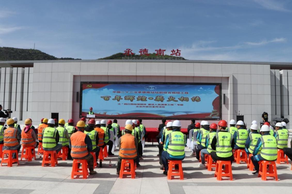 """""""百年辉煌·薪火相传""""中国二十二冶承德项目举办专题企业开放日宣传活动"""