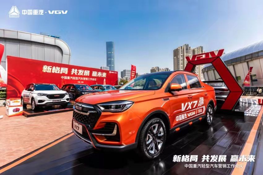 全新车型成亮点,中国重汽轻型汽车营销大会顺利召开