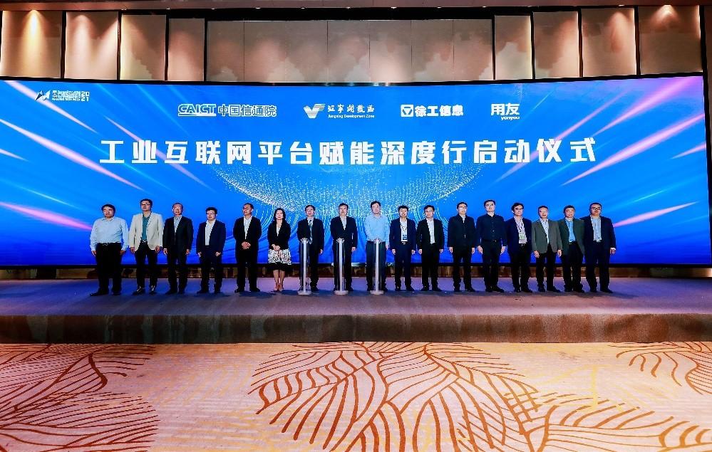 全国工业互联网平台赋能深度行在南京首发 用友发布重要成果