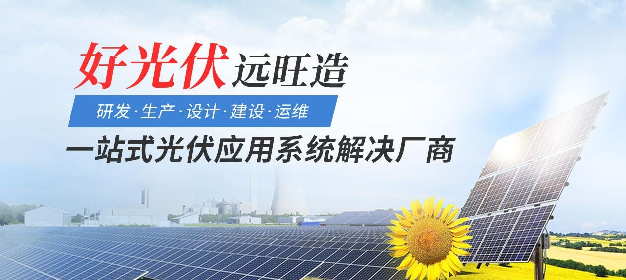 洛阳远旺新能源光伏发电 上门安装 免费并网 政策补贴