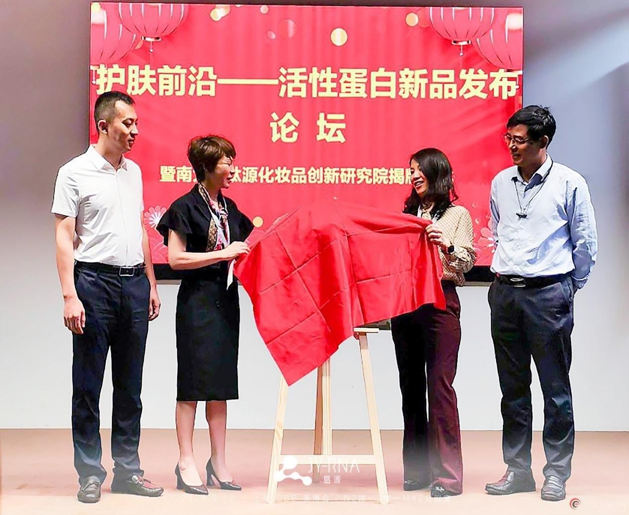 广州暨源生物再领美业先河,新品亮世&化妆品创新研究院揭幕